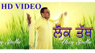 harry sandhu lok tath mangal hathur latest punjabi song 2017   new punjabi songs bhangra hits