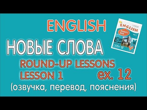 УЧЕБНИК 5 КЛАСС ВЕРЕЩАГИНА АФАНАСЬЕВА LESSON 1 (НОВЫЕ СЛОВА)