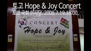 """아프리카 토고 """"Hope & Joy&q…"""