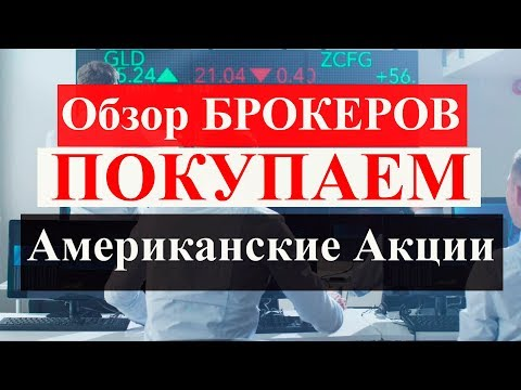 Брокеры для выхода на американский рынок. Interactive Brokers, Финам, БКС, Freedom. Обзор брокеров.