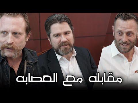 مقابله مع عصابة Red Dead Redemption 2 | interview with Roger Clark , Rob Wiethoff , Peter Blomquist