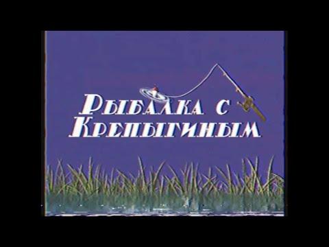 """""""РЫБАЛКА С КРЕПЫГИНЫМ"""""""