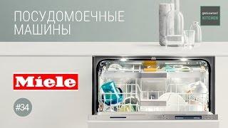 Посудомойки MIELE. Бытовая встраиваемая техника Miele |  Geniuswood Kitchen. Итальянские кухни #34