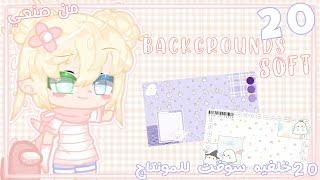20 خلـفيه سوفت' للـمونتاج♡ مجانيه↬ من صنعي☕︎✍︎  Gacha Clup 🐰🤍#Emliy screenshot 3