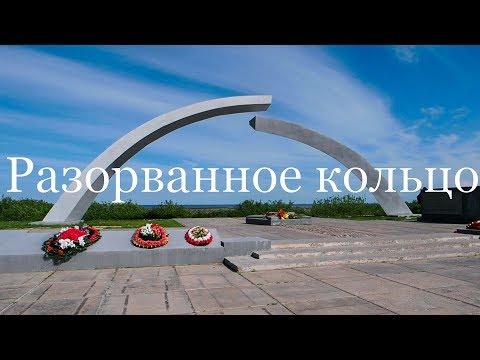 """Мемориал """"Разорванное кольцо"""" на Ладожском озере"""