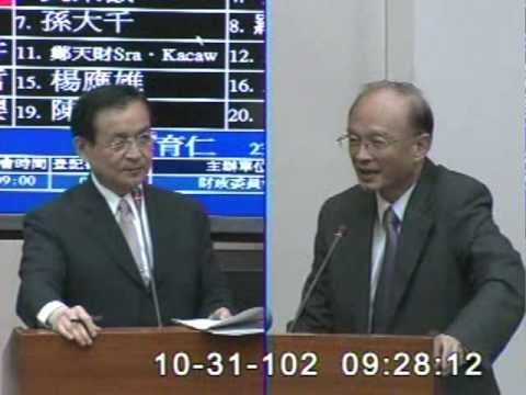 2013-10-31 許添財 發言片段, 第8屆第4會期財政委員會第6次全體委員會議