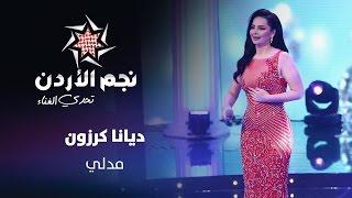 نجم الأردن، الموسم الثالث، تحدي الغناء –  مدلي - ديانا كرزون  | Jordan Star