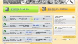 Превращение 1000 гривен в 2000 гривен за сутки!