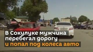 В Сокулуке мужчина перебегал дорогу и попал под колеса авто