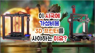 3D프린터를 꼭 사야할까?
