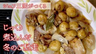 豚スペアリブのココット煮|オテル・ドゥ・ミクニさんのレシピ書き起こし