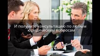 видео Бесплатная консультация адвоката в Москве