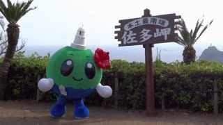 みさきちゃん(佐多音頭)※南大隅町佐多岬