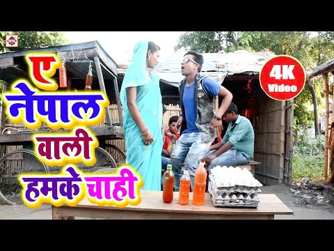 ए नेपाल वाली भौजी हमके दारू चाही || A Nepal Wali Bhauji || Jai Singh || Bhojpuri Video Songs 2018New