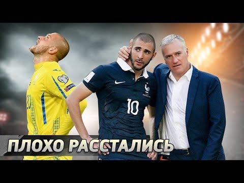 7 скандальных РАЗРЫВОВ СО СБОРНОЙ в футболе [Портье Дрогба]