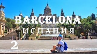 Барселона. Достопримечательности Барселоны. Проект туристы. Вторая часть(Барселона. Достопримечательности Барселоны. Проект туристы. Вторая часть. - Парк Гюэль - Гора Тибидабо -..., 2015-09-19T16:10:50.000Z)