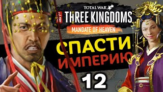 За Императора (Небесный мандат) прохождение Total War Three Kingdoms - #12