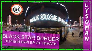 360° Москва Новый Арбат BLACK STAR BURGER. Черный бургер (видео 360 градусов) Это Вам не аквапарк