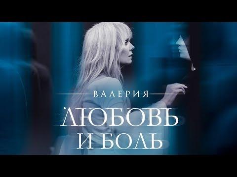 Валерия — Любовь и боль