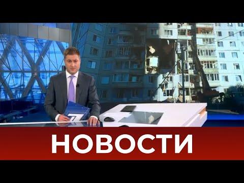 Выпуск новостей в 12:00 от 22.08.2020