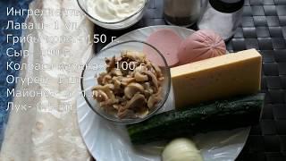 Рулетики из лаваша с грибами, сыром и колбасой