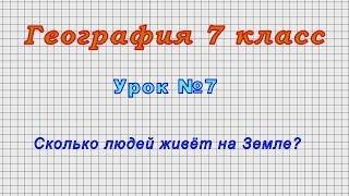 География 7 класс (Урок№7 - Сколько людей живёт на Земле?)