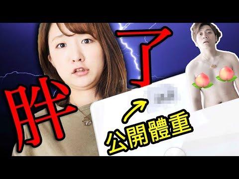大家不要嚇到...YUMA其實有〇〇公斤。