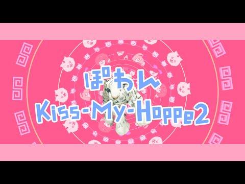 ぽわん-MV「Kiss-My-Hoppe2(キスマイホッペチュー)」(2015年VER.)