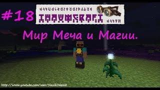 Minecraft [Thaumcraft 4] #18 - Магический Полёт!!!