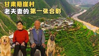 自驾游甘肃悬崖村,给这对老夫妻拍照,他们的第一张夫妻合影【小白的奇幻旅行】