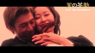 『天の茶助』伊勢谷友介 伊勢谷友介 検索動画 29