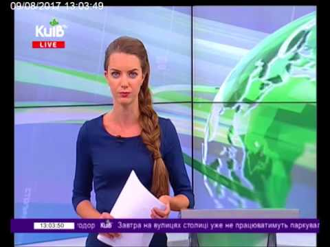 Телеканал Київ: 09.08.17 Столичні телевізійні новини 13.00