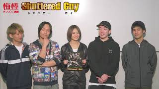 http://umebou.daa.jp/8th_shutteredguy/ 梅棒 8th SHOW 「Shuttered Gu...