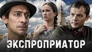 ЭКСПРОПРИАТОР - Серия 14 Криминальный сериал