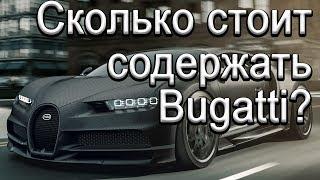 Сколько стоит содержать Bugatti владельцу Chiron и 2ух Veyron ЕЖЕГОДНО