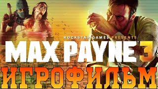 Max Payne 3 (Игрофильм)