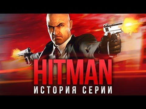 Hitman: история серии