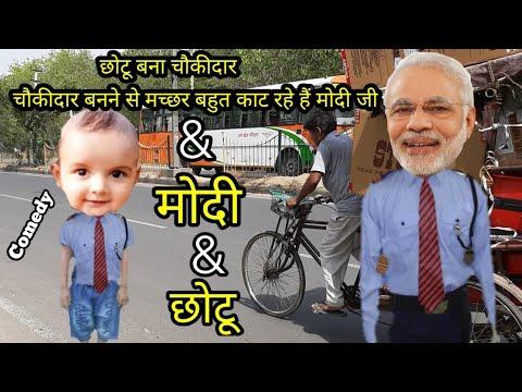 6 - Bkp   नरेन्द्र मोदी & छोटू ! Narendra Modi V/s Chotu   Chotu Bana Chaukidar   छोटू बना चौकीदार