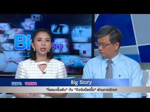 """""""โรคมะเร็งตับ""""กับการรักษาที่ยาวนาน : พบหมอรามา ช่วง Big Story 22 มี.ค.61(3/6)"""