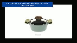 Кастрюля с крышкой Frybest GW-C18, 18см, лит.алюминий обзор