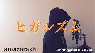 ご視聴ありがとうございます。 今回はamazarashiの「ヒガシズム」をカバ...