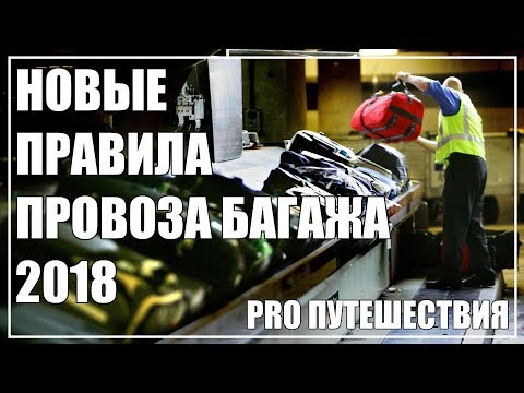 РЕАЛЬНАЯ Ж*ПА - новые правила провоза багажа и ручной клади 2018 - 2019