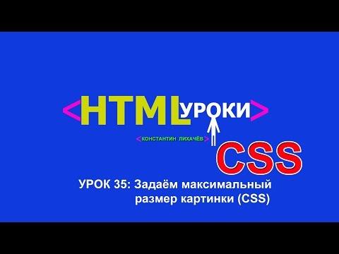 размер картинки CSS
