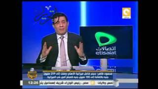 فيديو | طاهر: ميزانية الأهلي تاريخية.. وقرارات الجمعية العمومية دائمًا صح