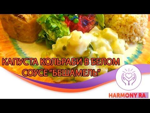 Рецепт ГОТОВЬТЕ С НАМИ Капуста Кольраби в белом соусе Бешамель