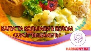 ГОТОВЬТЕ С НАМИ! Капуста Кольраби в белом соусе «Бешамель»