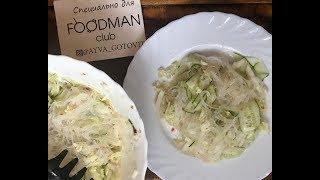 Салат с фунчозой, огурцами и пекинской капустой