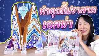 ซอฟรีวิว: เซ็ตสร้างปราสาทเอลซ่าด้วยขนมขิง! DIY【Frozen 2 Ice castle Gingerbread kit】