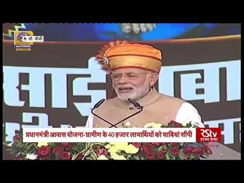 PM Modi's Speech | Saibaba Samadhi centenary celebrations, Shirdi