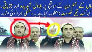 Bilawal Bhutto Speech SMBB 21 June 2018